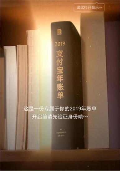 2019年度账单