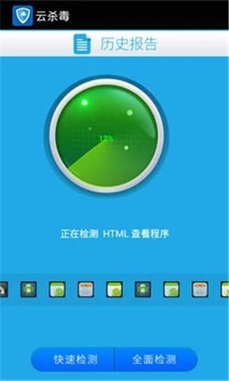 云殺毒app下載