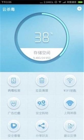 云殺毒app