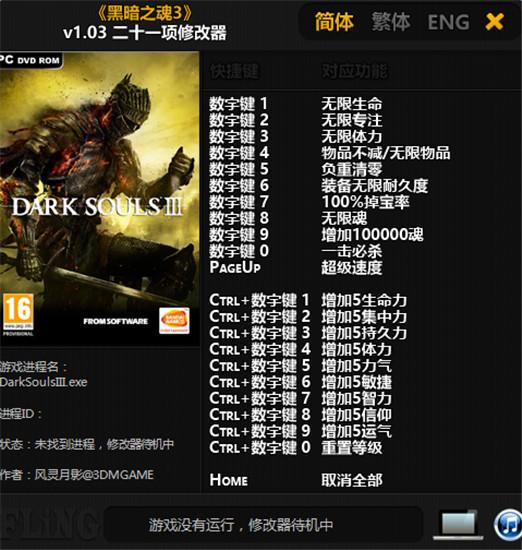 黑暗之魂3二十一项修改器