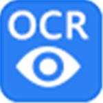 迅捷OCR文字识别破解版下载