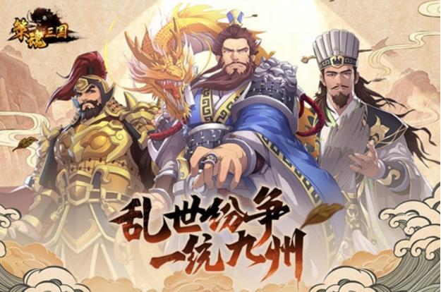 策魂三国破解版九游