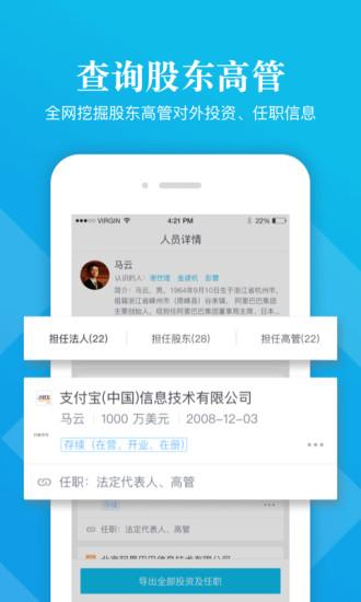 启信宝app下载