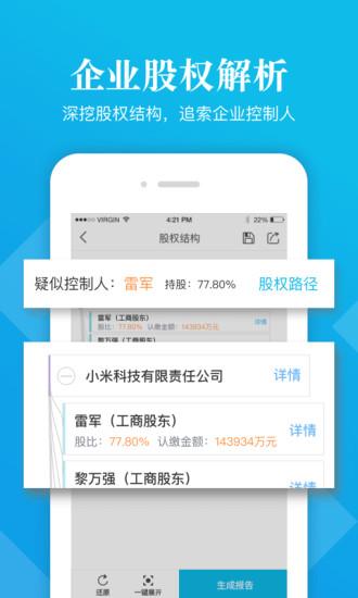 启信宝手机app