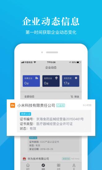 启信宝手机app下载