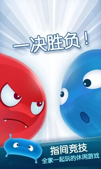 红蓝大作战2破解版下载