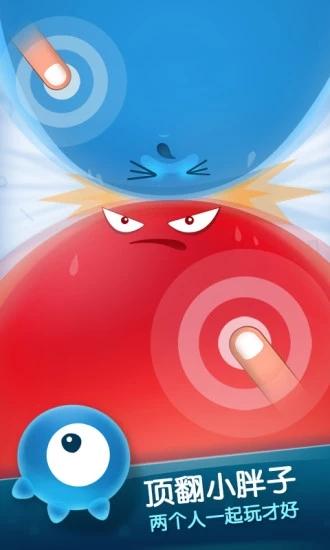 红蓝大作战2全解锁下载