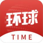 环球时报app官方下载