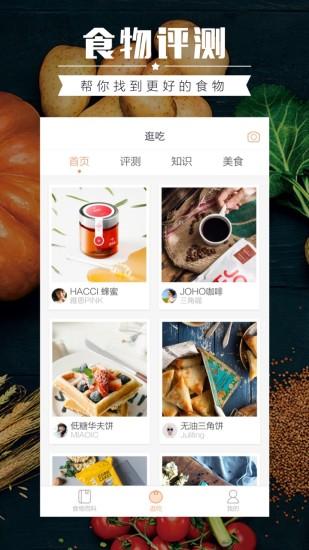 食物派手机版下载