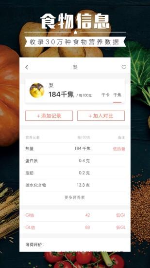 食物派app下载