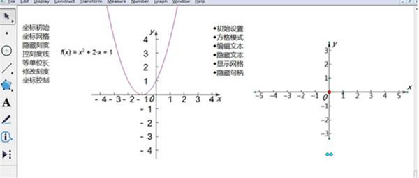 几何画板软件