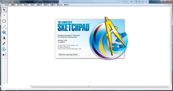 几何画板软件下载