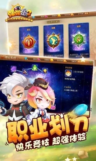 弹弹岛2无限钻石版下载