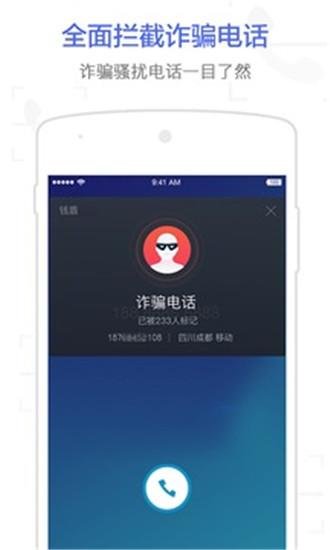 錢盾app