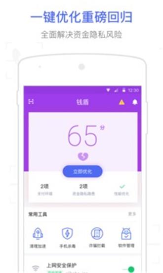 錢盾app下載安裝