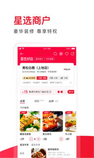 饿了吗星选app