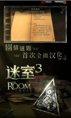 迷室3手机版下载