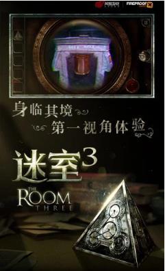 迷室3手机版