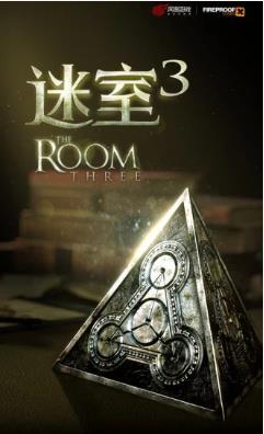 迷室3免费版