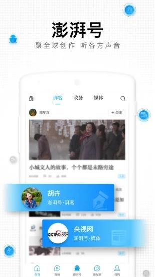 澎湃新闻手机客户端下载