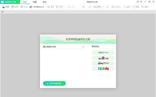 迅读PDF大师免费版下载