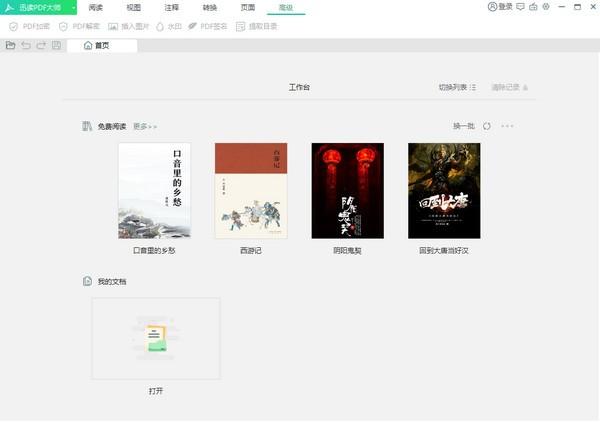 迅读PDF大师免费版