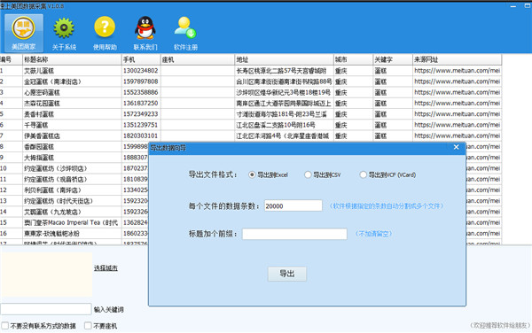 速上美团采集软件免费版下载