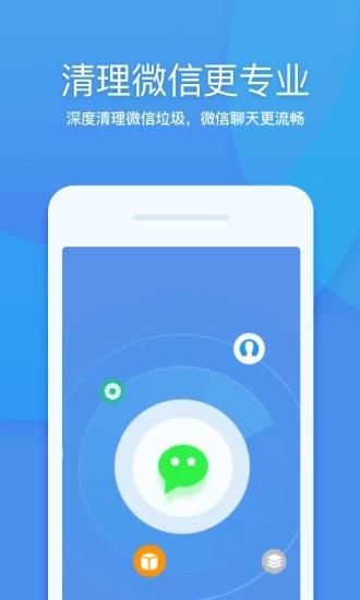 360清理大师手机版下载
