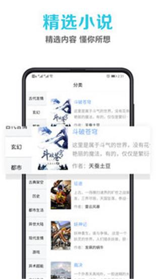 笔趣书阁app下载