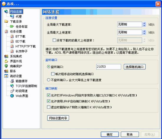 比特彗星中文免费版