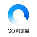 QQ瀏覽器正式版下載