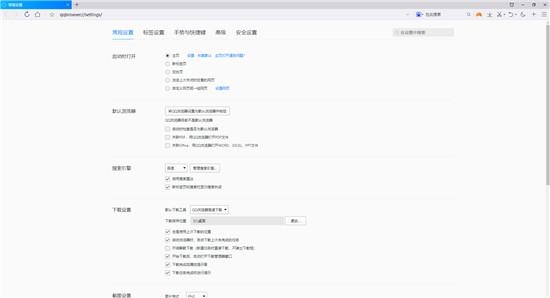 QQ浏览器正式版下载