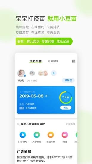 小豆苗预防接种app下载