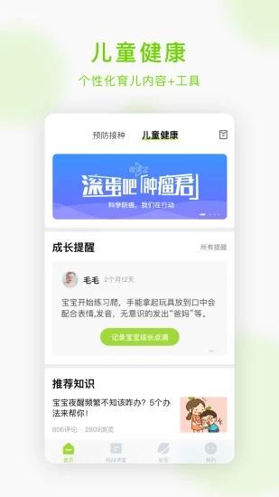 小豆苗预防接种app