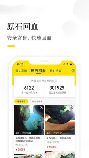 天天鉴宝app下载