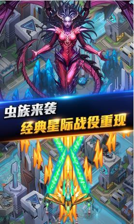 超时空机战内购版下载
