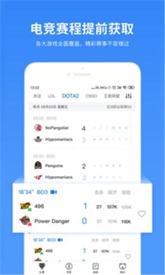 電競大師app
