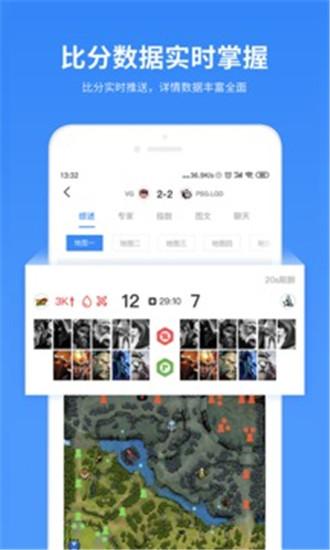 電競大師app下載