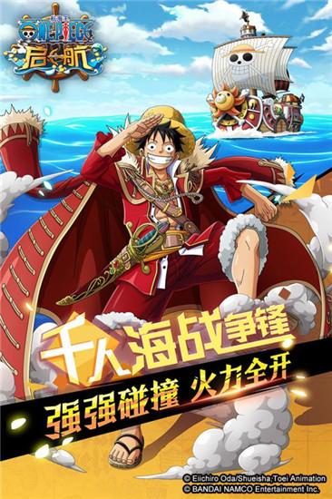 航海王启航最新版