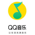 QQ音乐下载