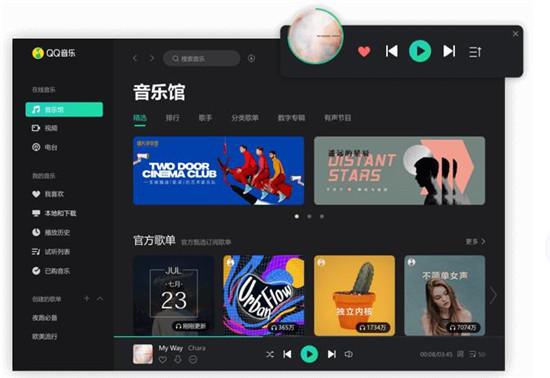 QQ音樂官方最新版