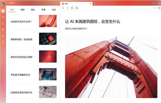 QQ瀏覽器2020最新版下載