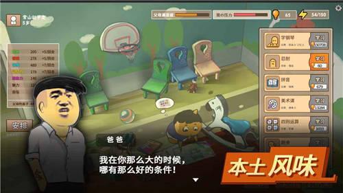 中國式家長安裝