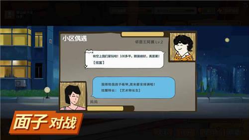 中國式家長下載安裝