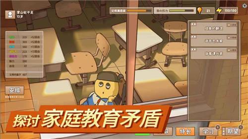 中國式家長手機版