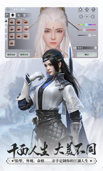 一夢江湖安卓手機版下載