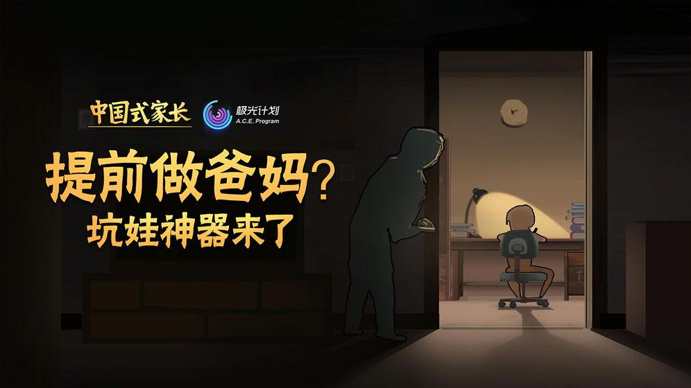 中國式家長下載手機版