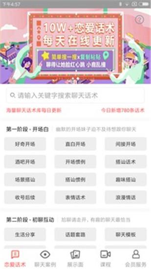 恋爱聊天话术库app下载