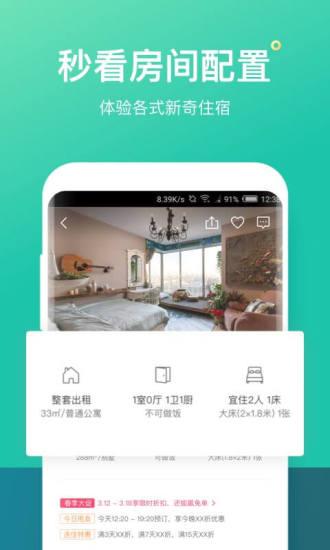 螞蟻短租手機app下載