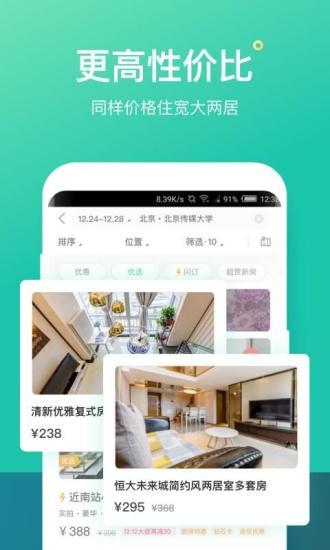 螞蟻短租手機app